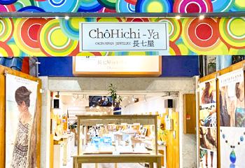 長七屋 kocchi&kocchi[那覇店]