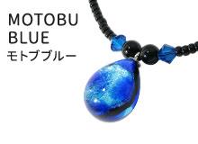 MOTOBU BLUE モトブブルー